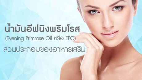 น้ำมันอีฟนิงพริมโรส-(Evening-Primrose-Oil-หรือ-EPO)
