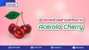 ผิวสวยด้วยสารสกัดจาก Acerola Cherry