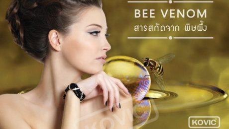 สารสกัดจากพิษผึ้ง
