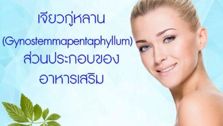 เจียวกู่หลาน-(Gynostemmapentaphyllum)-ส่วนประกอบของอาหารเ