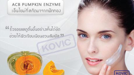 สารสกัดจากฟักทอง (ACB Pumpkin Enzyme) ส่วนประกอบการผลิตเครื่องสำอาง