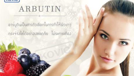 สารสกัดจากเบอร์รี่ (Arbutin) ส่วนประกอบการผลิตเครื่องสำอาง