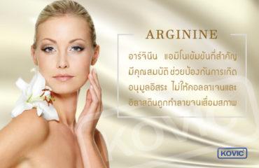 อาร์จินีน (arginine) ส่วนประกอบเครื่องสำอาง