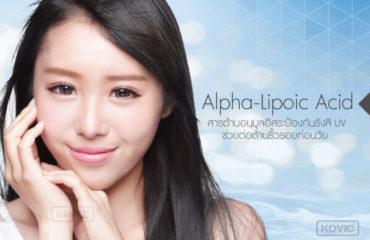 Alpha-Lipoic Acid ส่วนประกอบอาหารเสริม