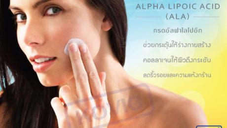 Alpha Lipoic Acid (ALA) ส่วนประกอบการผลิตเครื่องสำอาง