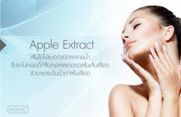 Apple Extract ส่วนประกอบของอาหารเสริม