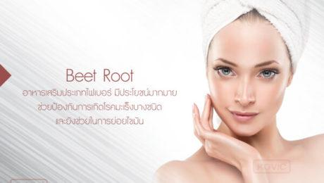 Beet Root ส่วนประกอบอาหารเสริม