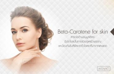 Beta-Carotene for skin ส่วนประกอบเครื่องสำอางค์