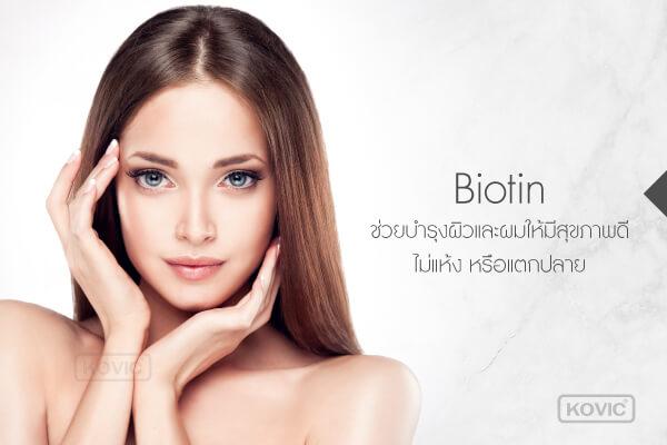 Biotin ส่วนประกอบอาหารเสริม