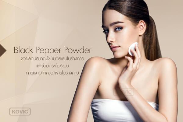 Black-Pepper-Powder ส่วนประกอบของอาหารเสริม