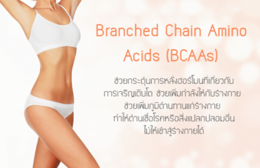 Branched-Chain-Amino-Acids-(BCAAs)