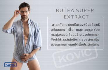 สมุนไพรผลิตน้ำอสุจิ (Butea Super Extract) ส่วนประกอบเครื่องสำอาง