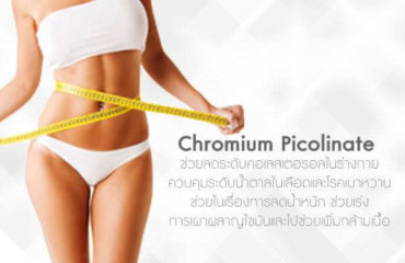 Chromium-Picolinate-ส่วนประกอบของอาหารเสริม