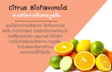 Citrus-Bioflavonoid-ส่วนประกอบของอาหารเสริม