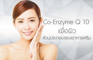 Co-Enzyme-Q-10-เพื่อผิว