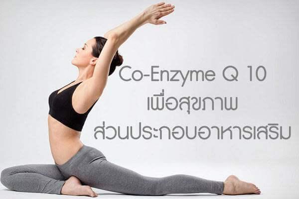 Co-Enzyme-Q-10-เพื่อสุขภาพส่วนประกอบอาหารเสริม