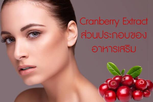 Cranberry-Extract-ส่วนประกอบของอาหารเสริม