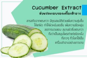 Cucumber-Extract-ส่วนประกอบของเครื่องสำอาง