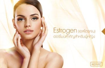 Estrogen ส่วนประกอบอาหารเสริม