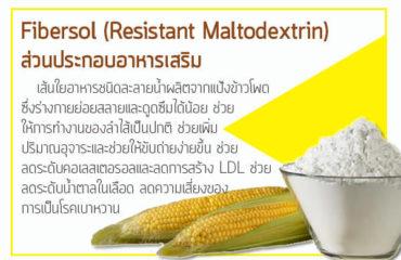 Fibersol ส่วนประกอบของอาหารเสริม