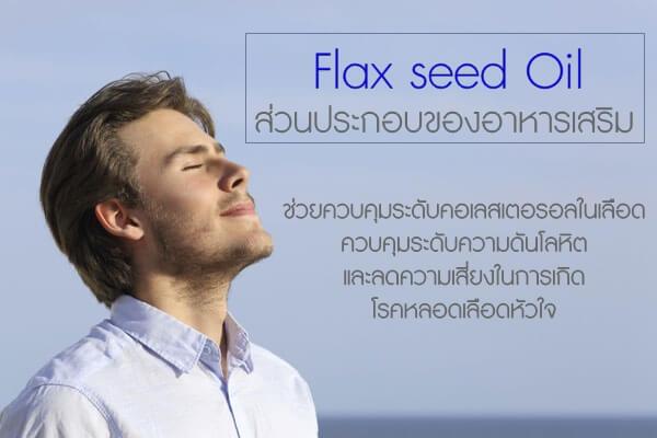 Flaxseed-Oil-ส่วนประกอบของอาหารเสริม