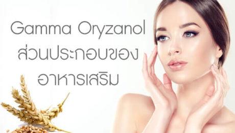 Gamma-Oryzanol-ส่วนประกอบของอาหารเสริม