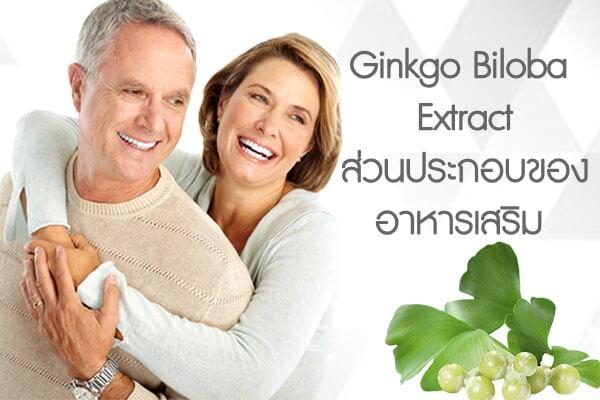 Ginkgo-Biloba-Extract-ส่วนประกอบของอาหารเสริม