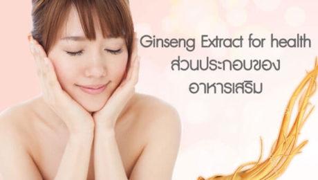 Ginseng-Extract-for-health-ส่วนประกอบของอาหารเสริม