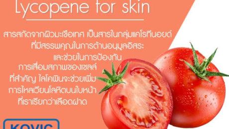 Lycopene-for-skin-ส่วนประกอบของเครื่องสำอาง