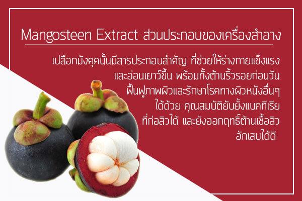 Mangosteen-Extract-ส่วนประกอบของเครื่องสำอาง