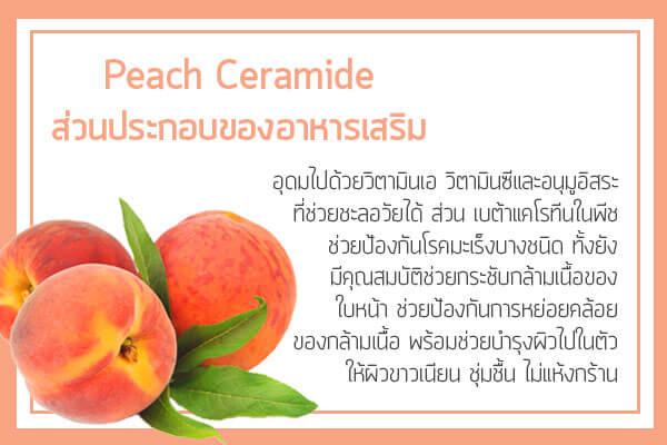 Peach-Ceramide-ส่วนประกอบของอาหารเสริม