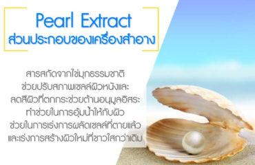 Pearl-Extract--ส่วนประกอบของเครื่องสำอาง