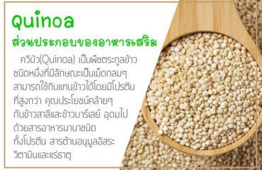 Quinoa-ส่วนประกอบของอาหารเสริม