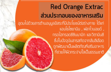 Red-Orange-Extract-ส่วนประกอบของอาหารเสริม